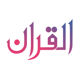 Quran App - Read, Listen, Search, Corpus