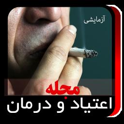 مجله اعتیاد ودرمان نمایشی