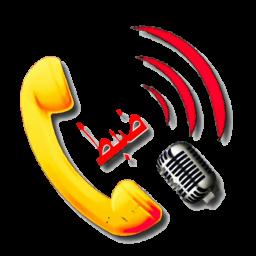 ضبط مکالمه تماس ها