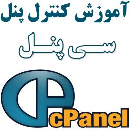 آموزش cPanel