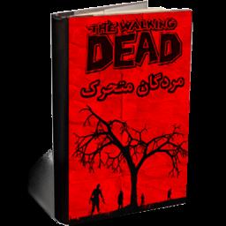 41 تا 45 - مردگان متحرک