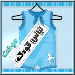 آموزش دوخت لباس کودک