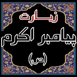 زیارت نامه پیامبر اکرم(ص) همراه با صوت