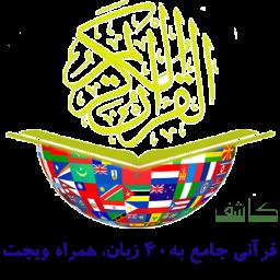 کاشف- نرم افزار جامع قرآن کریم ... قرآنی به چهل زبان به همراه ویجت قرآنی