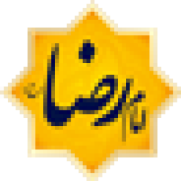 کتاب جامع الکترونیکی امام رضا علیه السلام