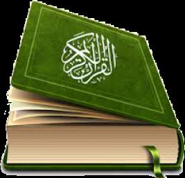 قرآن من