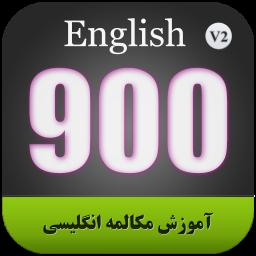 آموزش مکالمه انگلیسی 900 سطح پیشرفته