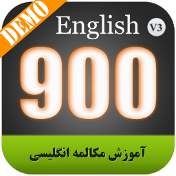 آموزش مکالمه انگلیسی 900 سطح متوسط - نسخه نمایشی