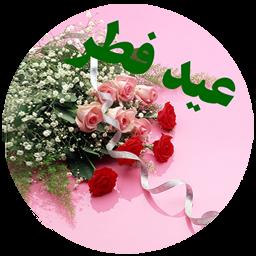 نماز عید فطر و قربان و اعمال آنها