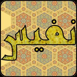 قرآن صوتی نفیس