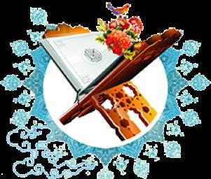 نرم افزار قرآنی راشد
