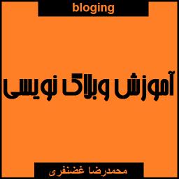آموزش وبلاگ نویسی