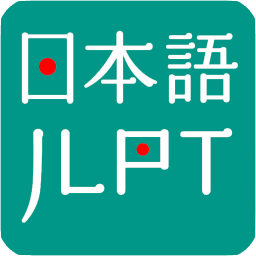 JLPT Practice N5 - N1