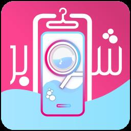 شوبِر | + خشکشویی آنلاین رشت