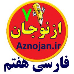 گام به گام فارسی هفتم (ازنوجان)