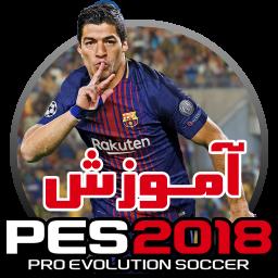 آموزش PES 2018