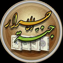 جنت الاحرار (قرآن، نهج البلاغه، صحیفه سجادیه، مفاتیح الجنان)