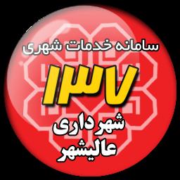 سامانه خدمات شهری 137 شهرداری عالیشهر