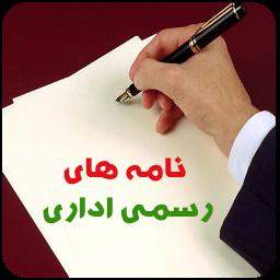 نمونه نامه های اداری و رسمی