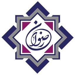رضوان  قرآن و مفاتیح