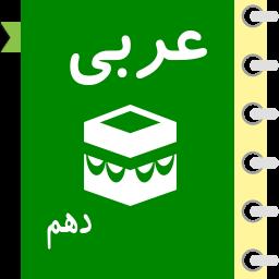 خود آموز عربی دهم