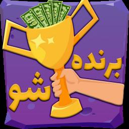 برنده شو -بازی کلمات