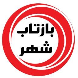 بازتاب شهر (اخبار غرب استان تهران)