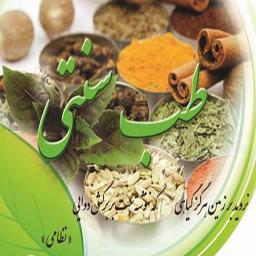طب سنتی ایران و خواص گیاهان دارویی