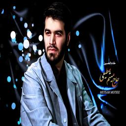 مداحی حاج میثم مطیعی - محرم