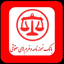 بانک نمونه نامه و فرم های حقوقی