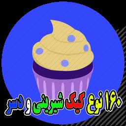 160 توع کیک شیرینی و دسر