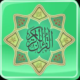 قرآن کریم کامل با ترجمه