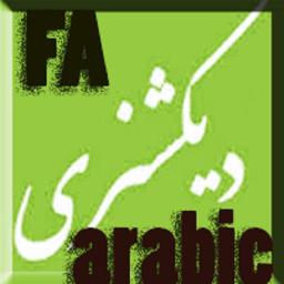 دیکشنری کامل فارسی به عربی