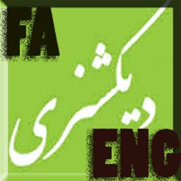 دیکشنری کامل فارسی به انگلیسی