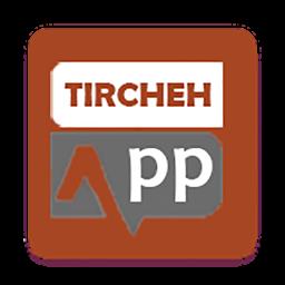 تیرچه اپ - Tircheh App