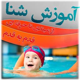 آموزش کامل شنا ویژه