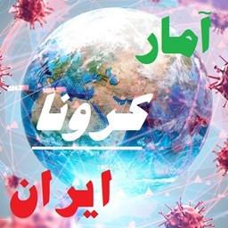 آمار کرونا در ایران آنلاین