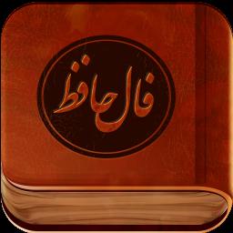 فال حافظ (ویژه)