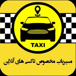 مسیریاب مخصوص تاکسی های آنلاین