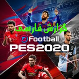 فوتبال PES 2020 + استقلال پرسپولیس + گزارش فارسی