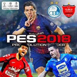 PES 2018 + استقلال و پرسپولیس