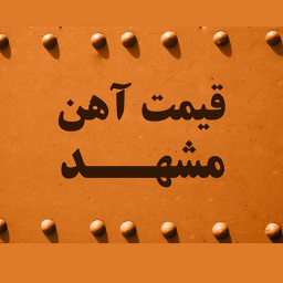 قیمت آهن مشهد (نسخه جدید)