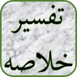 تفسیر خلاصه قرآن