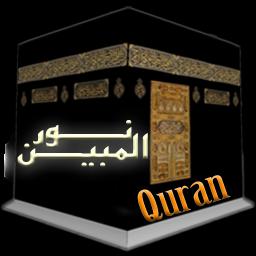 قرآن نورالمبین