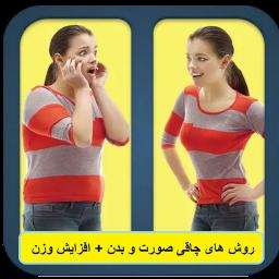 روش های چاقی صورت و بدن + افزایش وزن