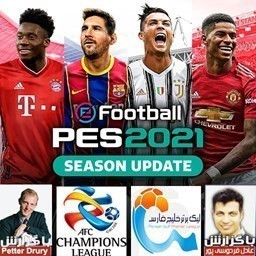 فوتبال PES2021 (لیگ برتر ایران، قهرمانان آسیا/اروپا) گزارش فارسی/انگلیسی