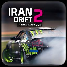 ایران دریفت 2