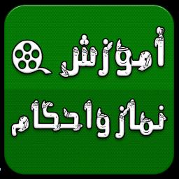 آموزش ویدیویی نماز و احکام
