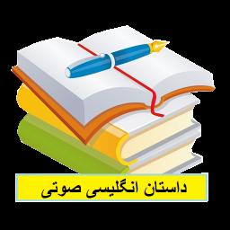 داستان انگلیسی صوتی + متن فارسی