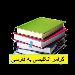 آموزش گرامر زبان انگلیسی به فارسی